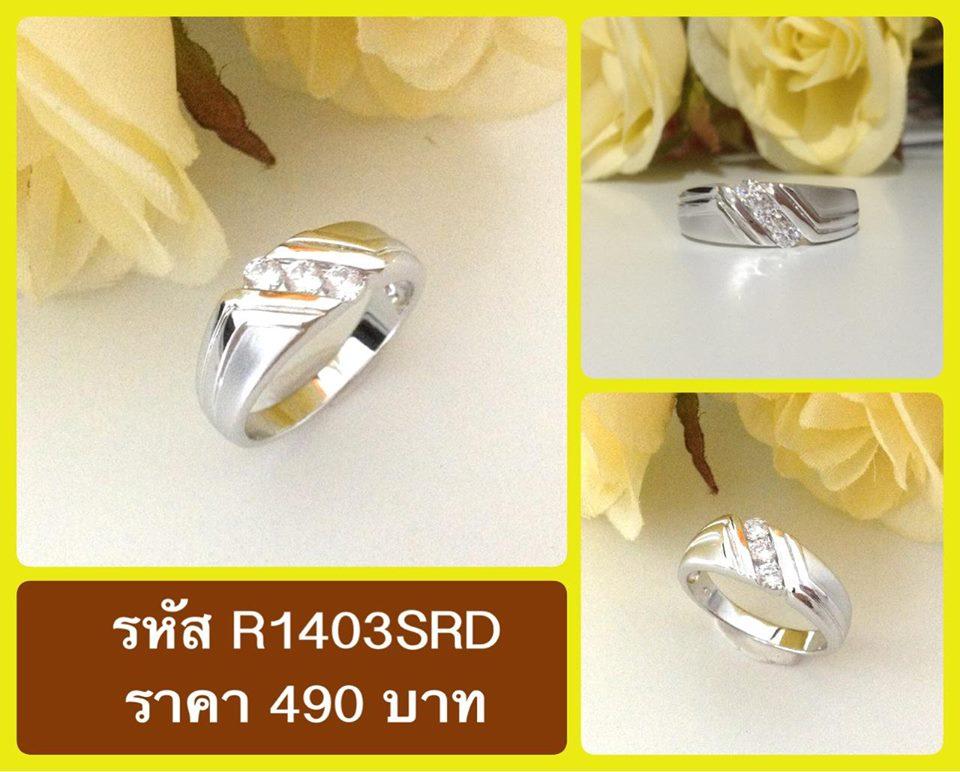 แหวนเพชร CZ รหัส R1403SRD
