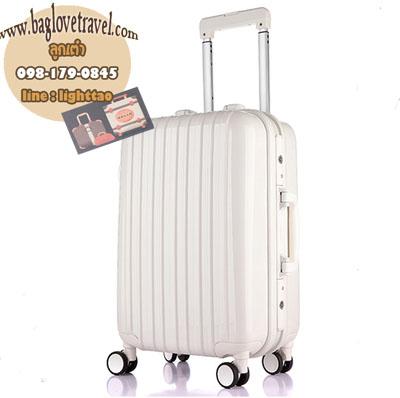 กระเป๋าเดินทางไฟเบอร์ รุ่น Aluminium ขาว ขนาด 24 นิ้ว