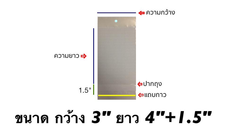ถุงแก้วซิลหัวมุกมีแถบกาว ขนาด 3x4+1.5 นิ้ว