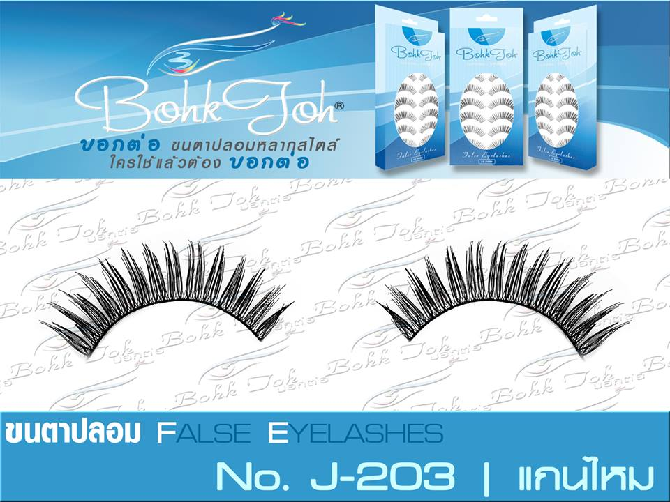 ขนตาปลอมบอกต่อ Bohktoh J203 ใครใช้แล้วต้องบอกต่อ ขายส่ง 10 กล่อง