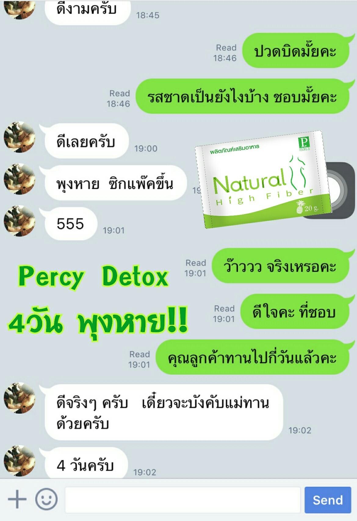 เพอร์ซี่ดีท็อกซ์รีวิว ( Percy Daily Detox Review )