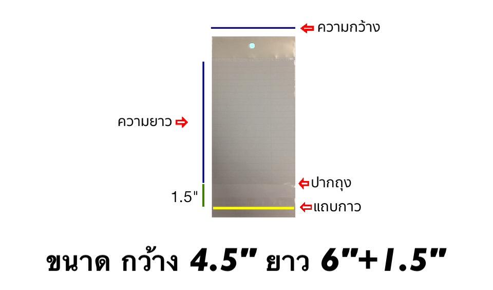 ถุงแก้วซิลหัวมุกมีแถบกาว ขนาด 4.5x6+1.5 นิ้ว