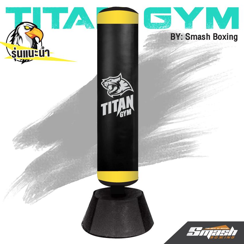 กระสอบทรายตั้งพื้นรุ่น Titan Gym สีเหลือง