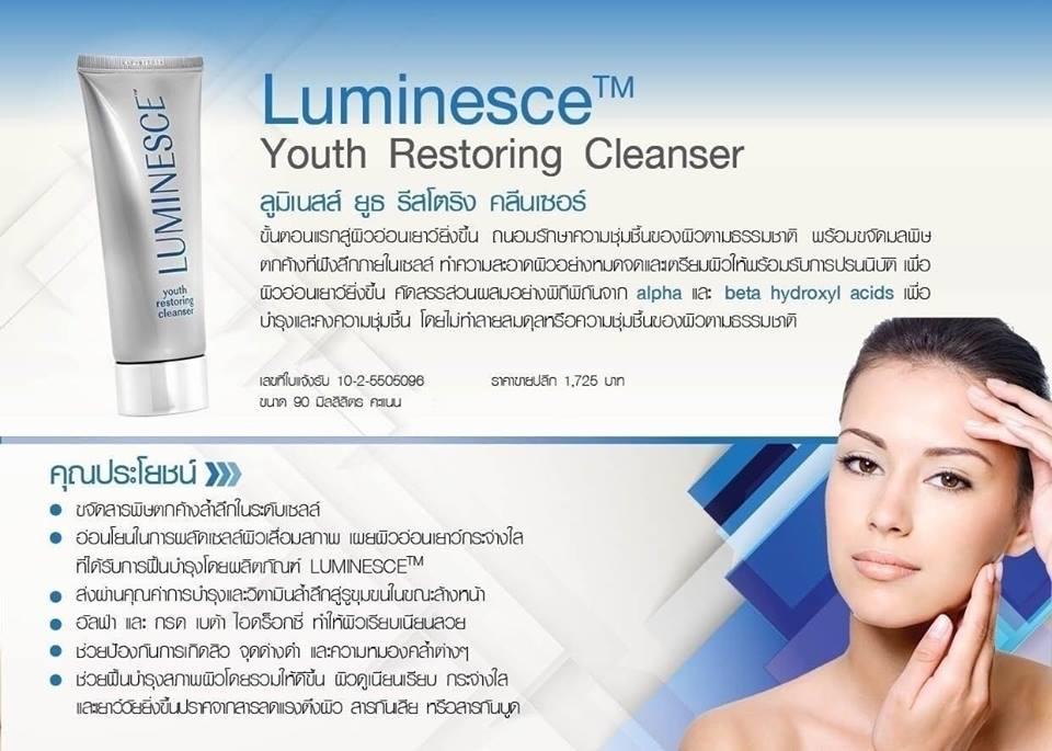 LUMINESCE™ Youth Restoring Cleanser ลูมิเนส ยูธ รีสโตริ่ง คลีนเซอร์ จุดเริ่มต้นแห่งผิวอ่อนเยาว์ สะอาด เนียน นุ่ม ชุ่มชื่น ของแท้ ราคาถูก ปลีก/ส่ง โทร.089-778-7338 เอจ
