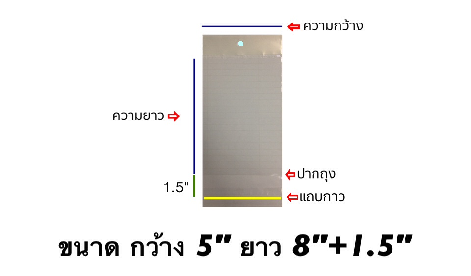 ถุงแก้วซิลหัวมุกมีแถบกาว ขนาด 5x8+1.5 นิ้ว