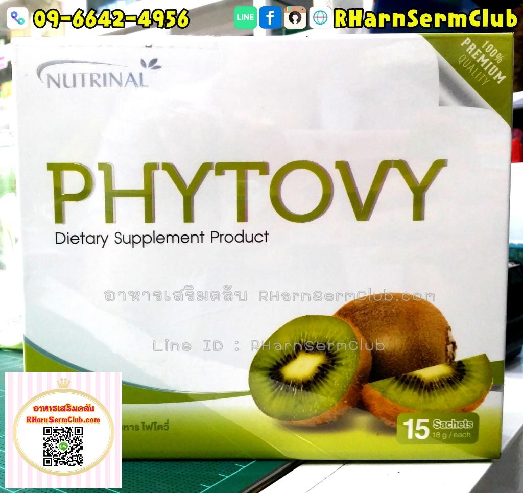 ไฟโตวี่ (Phytovy) 1 กล่อง