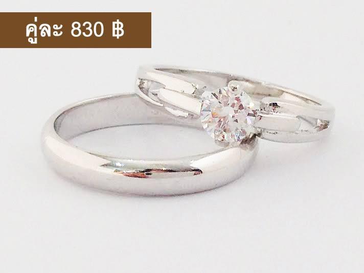 แหวนคู่ 014