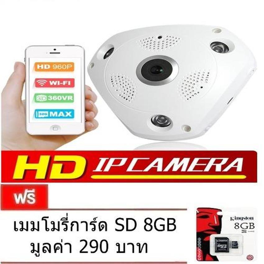 กล้องวงจรปิดไร้สาย 3D Panoramic Camera Lens 360° แถมฟรี เมมโมรี่การ์ด SD 8GB(White)