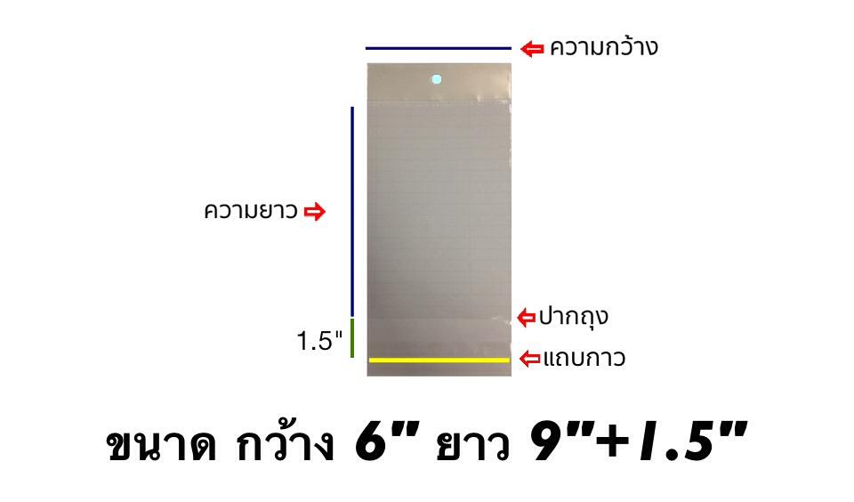 """ถุงแก้วซิลหัวมุกมีแถบกาว ขนาด 6""""x9""""+1.5"""""""
