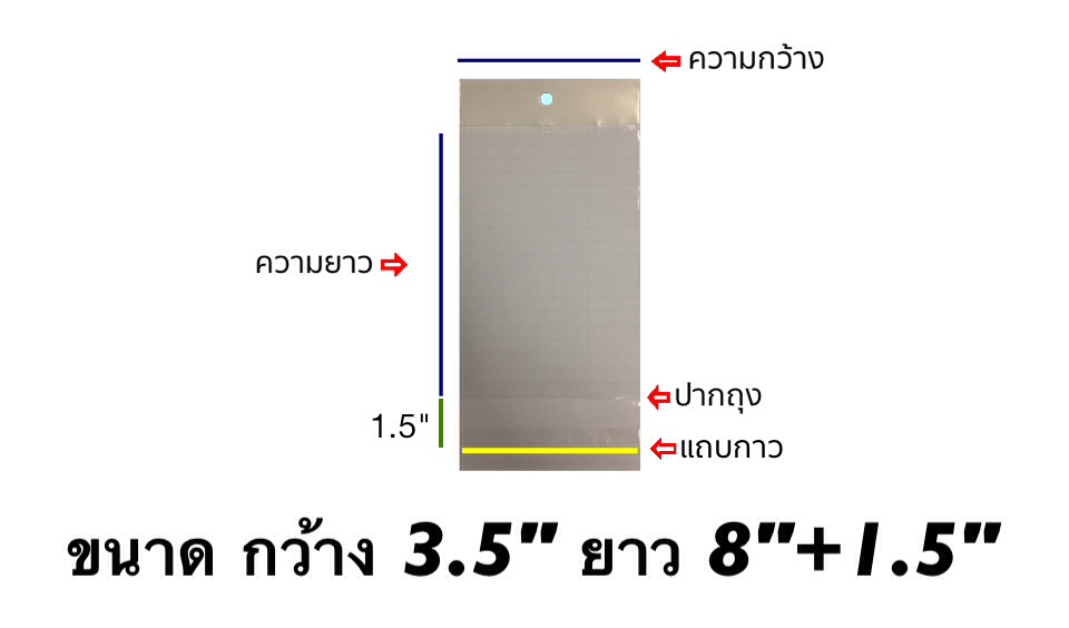 ถุงแก้วซิลหัวมุกมีแถบกาว ขนาด 3.5x8+1.5 นิ้ว