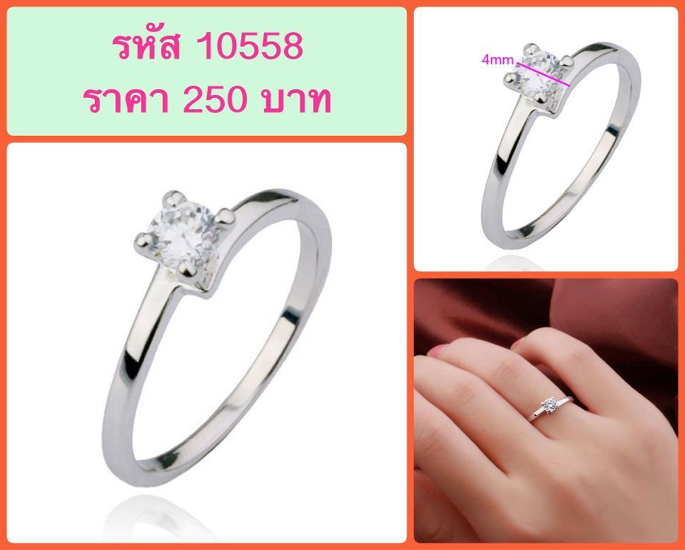 แหวนเพชร CZ รหัส 10558