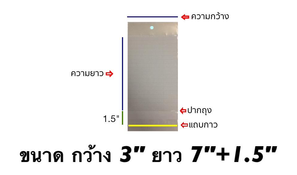 ถุงแก้วซิลหัวมุกมีแถบกาว ขนาด 3x7+1.5 นิ้ว