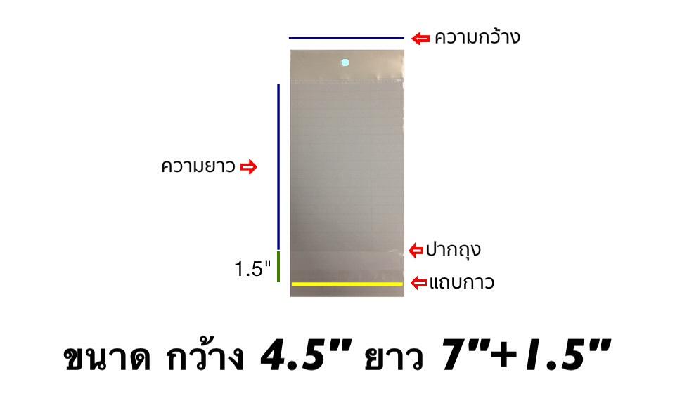 ถุงแก้วซิลหัวมุกมีแถบกาว ขนาด 4.5x7+1.5 นิ้ว