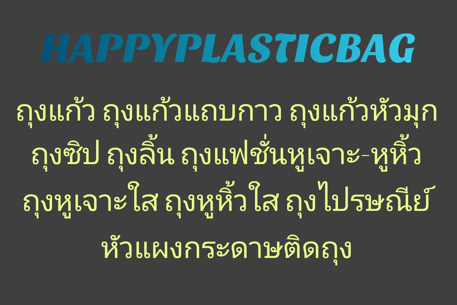 Happyplasticbag