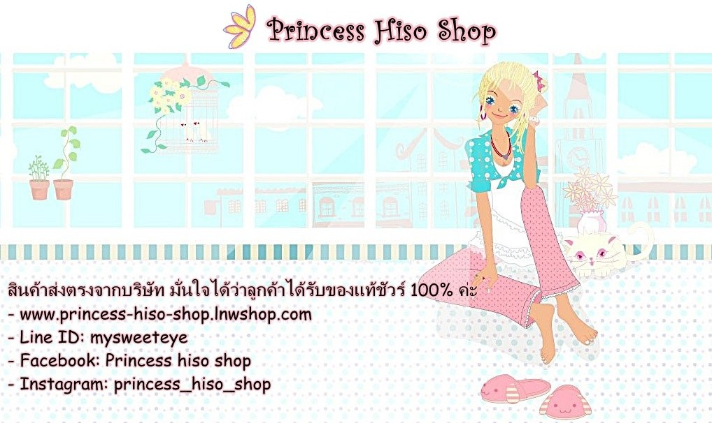 Princess Hiso Shop