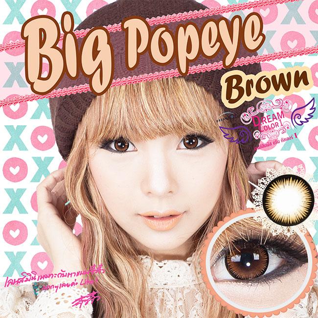 Popeye Brown Dreamcolor1 คอนแทคเลนส์ ขายส่งคอนแทคเลนส์ Bigeyeเกาหลี ขายส่งตลับคอนแทคเลนส์ ขายส่งน้ำยาล้างคอนแทคเลนส์