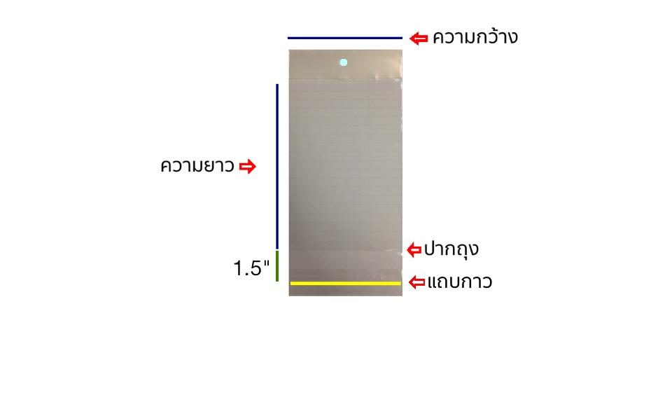 ถุงแก้วซิลหัวมุกมีแถบกาว ขนาด 8.5x12+1.5 นิ้ว