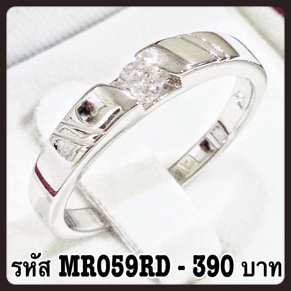 แหวนแถวเพชร CZ เกรดพรีเมี่ยม MR059RD