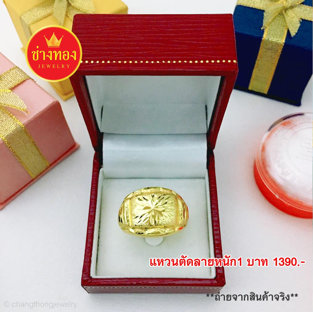 แหวนจิกเพชร หนัก 1 บาท Size 55,57,58,59,61,62