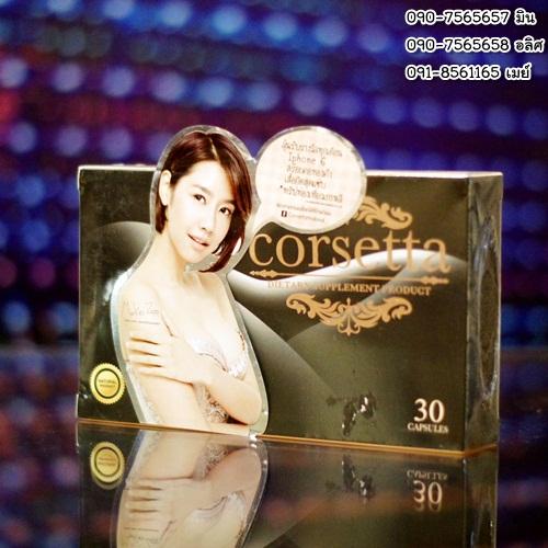 Corsetta,คอร์เซ็ทต้า ราคาส่งร้านไฮยาดี้ทีเค