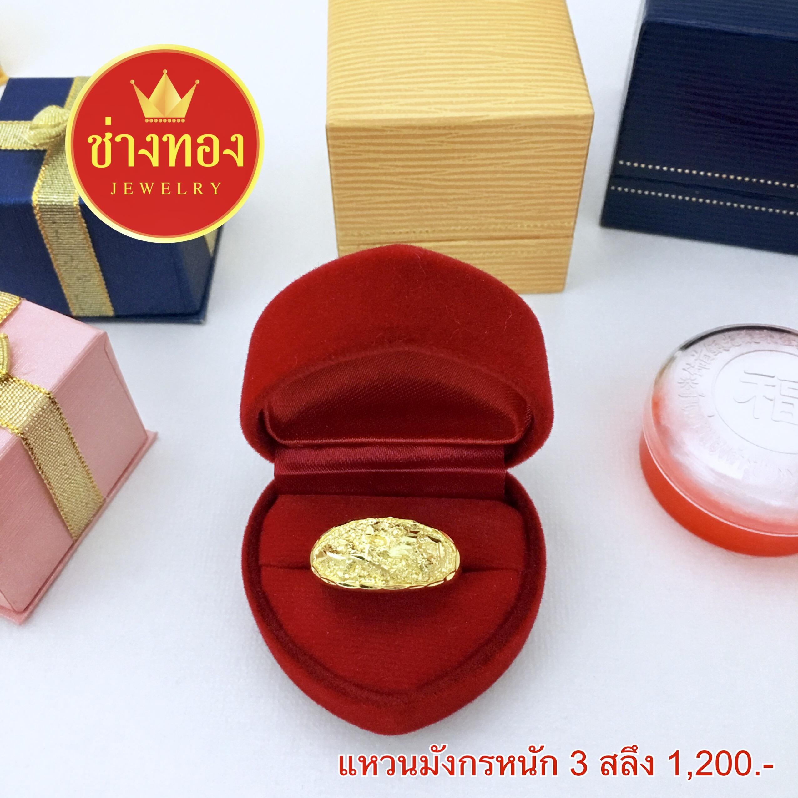 แหวนมังกรเสริมบารมี 3 สลึง Size 51,53,57,58,59,60,63,64