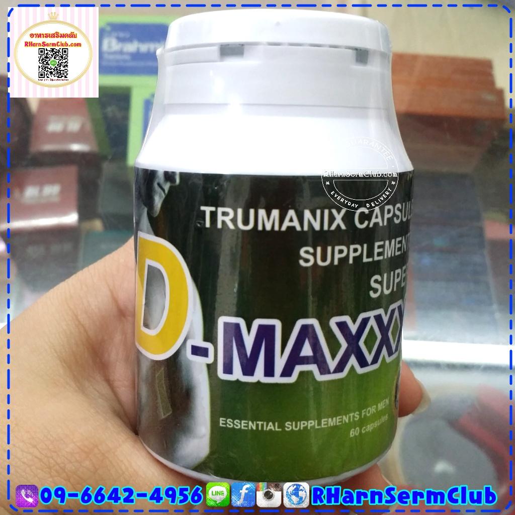 ทรูแมนิกซ์ ซุปเปอร์ดีแม็กซ์ ของแท้ (Trumanix Super D Maxxx) 60 แคปซูล x 3 กล่อง