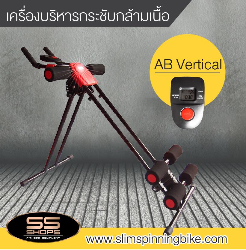 เครืิ่องบริหารกล้ามเนื้อ Ab Vertical