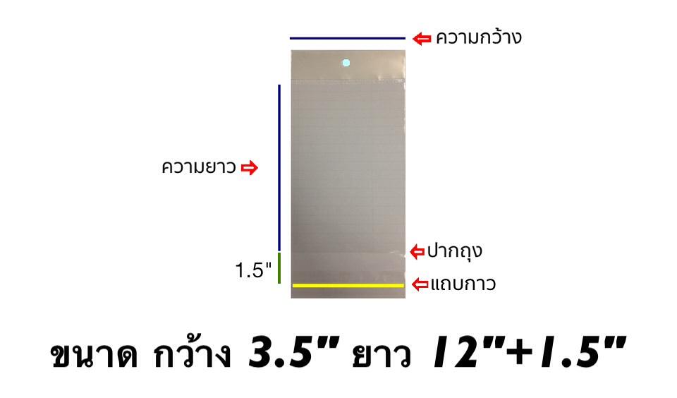 ถุงแก้วซิลหัวมุกมีแถบกาว ขนาด 3.5x12+1.5 นิ้ว