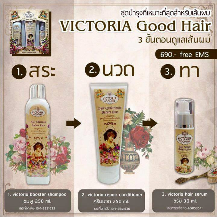 Victoria Good Hair วิคทอเรีย กู๊ด แฮร์ ชุดฟื้นฟู ผมแห้งเสีย เร่งผมยาว ของแท้ ราคาถูก ปลีก/ส่ง โทร 089-778-7338,088-22-4622 เอจ