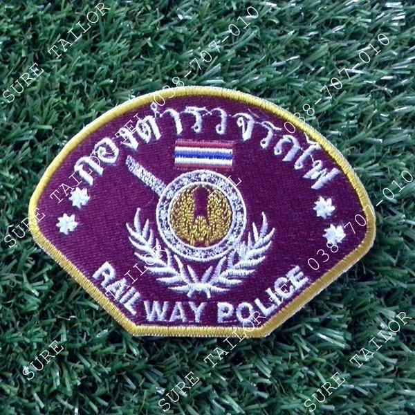 อาร์มปักตำรวจรถไฟ