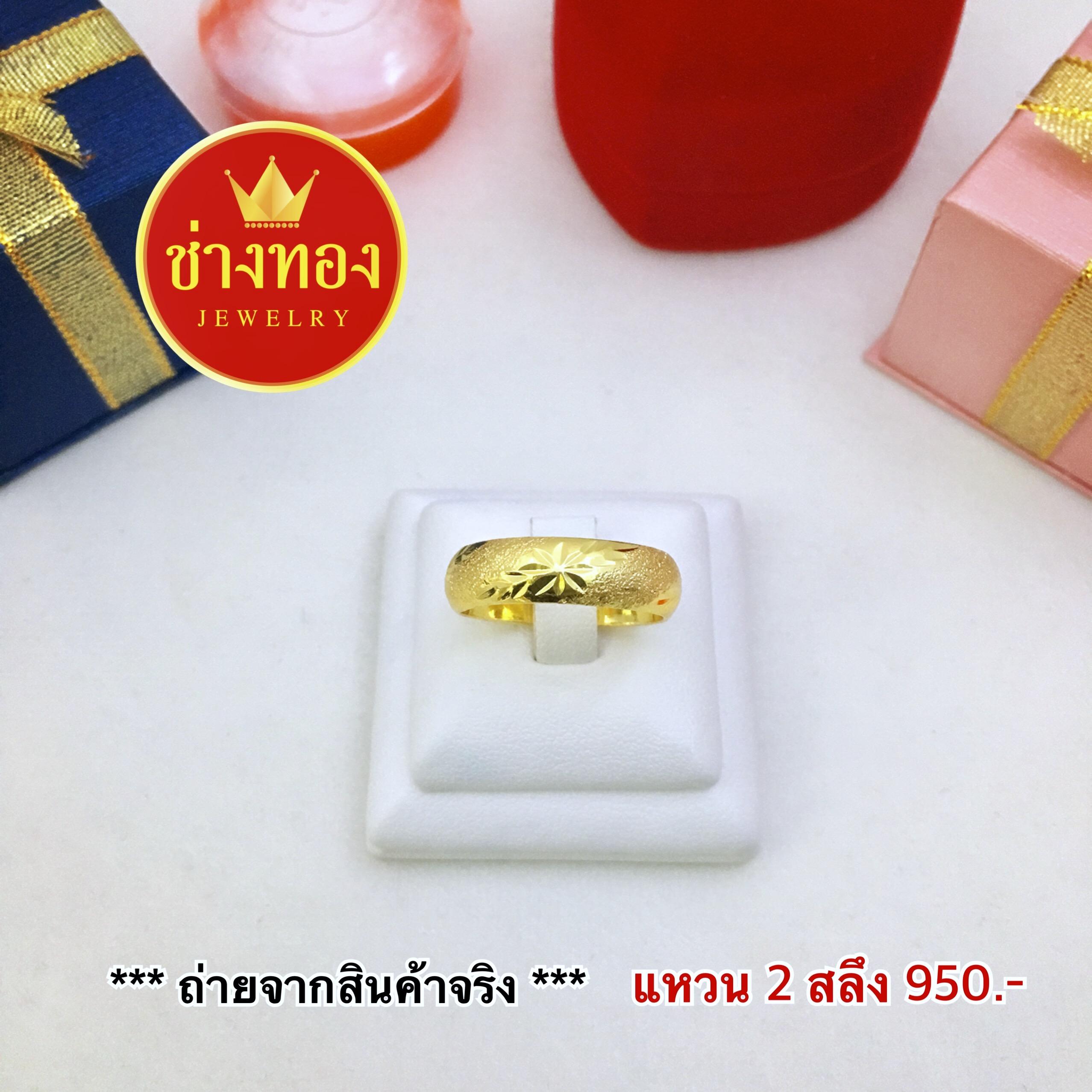 แหวนตัดลาย 2 สลึง Size 52,54,55,56,58,60
