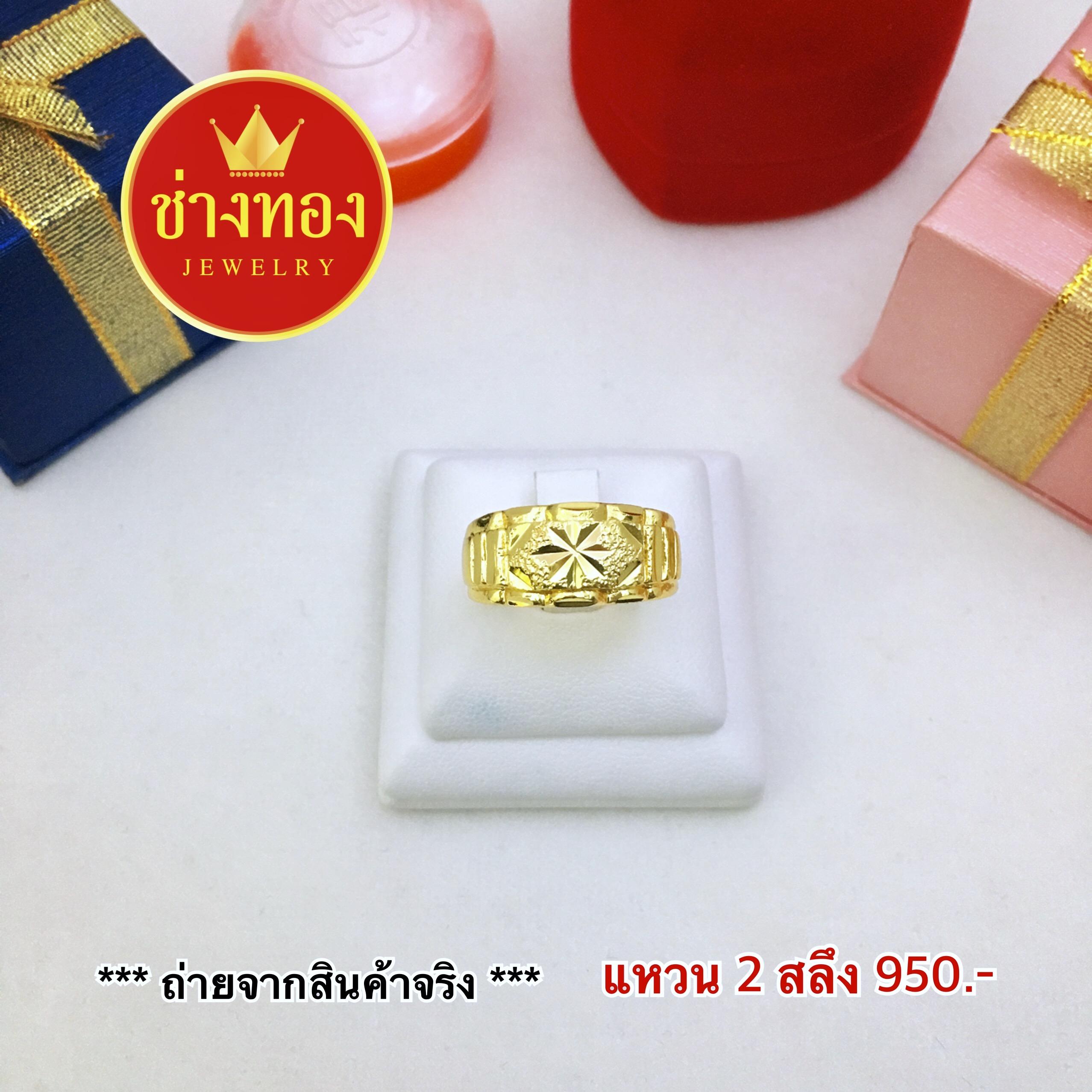 แหวนจิกเพชร 2 สลึง Size 53
