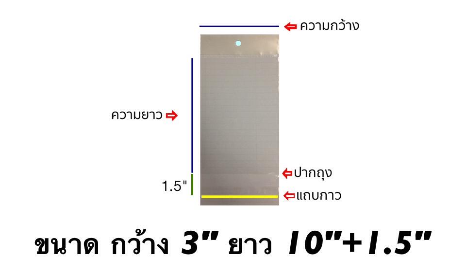 ถุงแก้วซิลหัวมุกมีแถบกาว ขนาด 3x10+1.5 นิ้ว