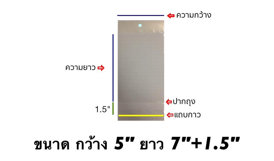 ถุงแก้วซิลหัวมุกมีแถบกาว ขนาด 5x7+1.5 นิ้ว