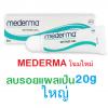 Mederma โฉมใหม่สูตรเดิม Mederma Intense Gel มีเดอม่า อินเทนส์ เจล ปริมาณสุทธิ 20 g. (หลอดใหญ่) เจลลดรอยแผลเป็น รอยดำ รอยจากสิว และแผลคีลอยด์ ราคาถูก ที่สุด
