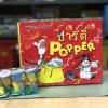 สายรุ้งดึง (Party Popper)