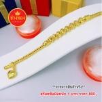 """สร้อยข้อมือลายสี่เสาเม็ดพริกไทย หนัก 1 บาท ยาว 6.8"""", 7"""", 7.5"""""""
