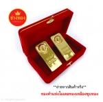 ทองคำแท่งโมเดล หรือทองคำแท่งปลอม เคลือบผิวงานด้วยทองคำแท้ 99.9% ใช้ประดับบ้าน หรือร้านค้า เสริมสร้างศิริมงคล