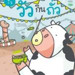 สระอัว วัวกินถั่ว