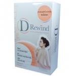 D-Rewind ดี-รีไวน์ บรรจุ 30 แคปซูล ช่วยเร่งกระบบการเผาผลาญ กระตุ้นการทำงานของเมตาบอลิซึ่ม