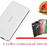 Eloop E13 13000 mAh สีขาว ของแท้ 100 % ราคา 620บาท ประกัน 1 ปีจากโรงงาน