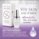 viv skin wake up serum 20 ml 2 ขวด