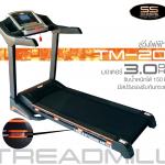 โปร! ลู่วิ่งไฟฟ้ารุ่น TM201 มอเตอร์ DC 3.0 แรงม้า