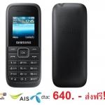 Samsung Hero 3G ทุกเครือข่าย (AIS Dtac True) โครตทน++ ใช้ยาว++ ประกันศูนย์ไทย 1 ปี ราคา 640 บ. ส่งฟรี เก็บปลายทาง