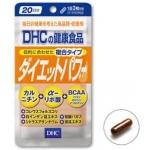 DHC Diet Power (20วัน) ลดน้ำหนักอย่างมีประสิทธิภาพ รวมทุกสิ่งอย่างเพื่อการเผาผลาญไขมันที่สะสมมานาน สำหรับคนที่ไม่ชอบทานหลายตัว ** สินค้าขายดี**