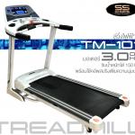 ลู่วิ่งไฟฟ้ารุ่น TM101 มอเตอร์ DC 3.0 แรงม้า