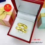 แหวนเกลี้ยง 1 สลึง Size 53,56,59