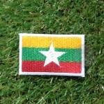 อาร์มปักธงพม่า
