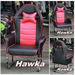 เก้าอี้เกมส์ เก้าอี้ปรับนอน Hawka