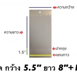 ถุงแก้วซิลหัวมุกมีแถบกาว ขนาด 5.5x8+1.5 นิ้ว